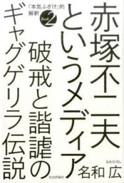 赤塚不二夫というメディア