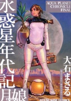 水惑星年代記〈月娘 (ルーニャン) 〉
