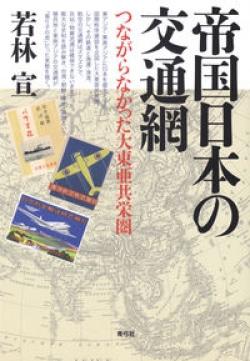 帝国日本の交通網
