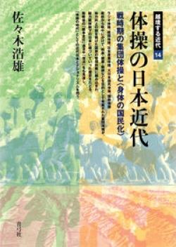 体操の日本近代