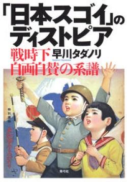 「日本スゴイ」のディストピア