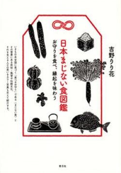日本まじない食図鑑