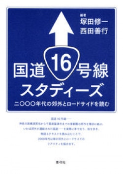 国道16号線スタディーズ