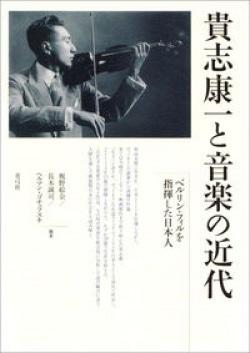 貴志康一と音楽の近代