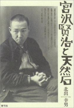 宮沢賢治と天然石