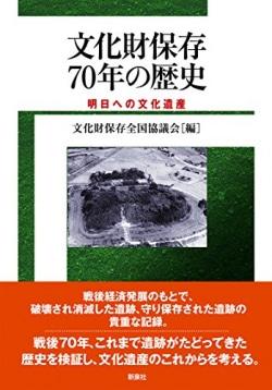 文化財保存70年の歴史 : 明日への文化遺産