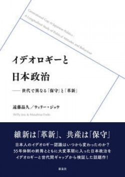 イデオロギーと日本政治