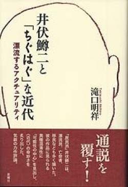 井伏鱒二と「ちぐはぐ」な近代