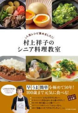 村上祥子のシニア料理教室