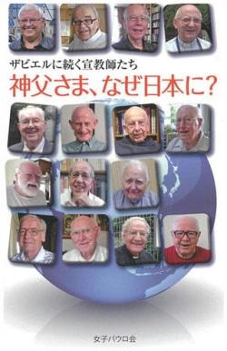 神父さま、なぜ日本に?