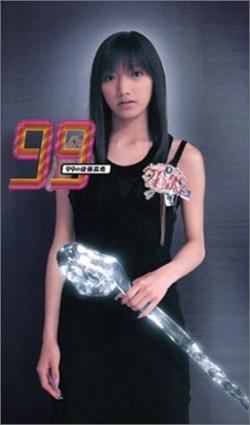99の後藤真希