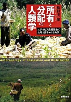 所有と分配の人類学 : エチオピア農村社会の土地と富をめぐる力学
