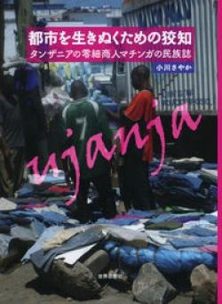 都市を生きぬくための狡知 : タンザニアの零細商人マチンガの民族誌