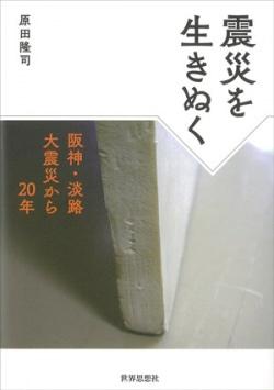 震災を生きぬく―阪神・淡路大震災から20年
