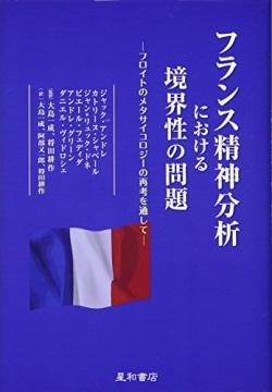 フランス精神分析における境界性の問題