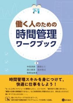 働く人のための時間管理ワークブック