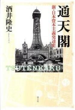 通天閣 = TSUTENKAKU : 新・日本資本主義発達史