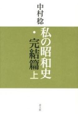 私の昭和史