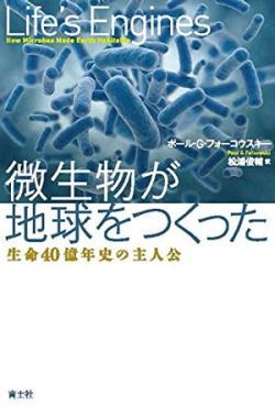 微生物が地球をつくった