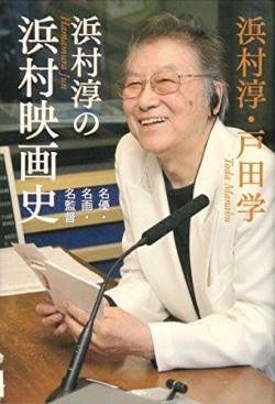 浜村淳の浜村映画史
