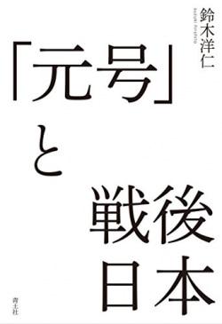 「元号」と戦後日本