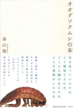 オオグソクムシの本
