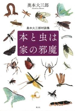 本と虫は家の邪魔 奥本大三郎対談集