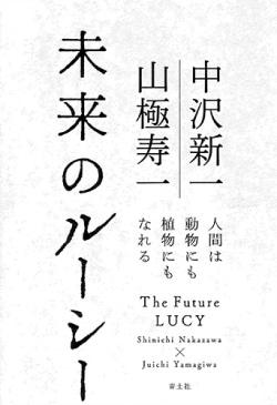 未来のルーシー