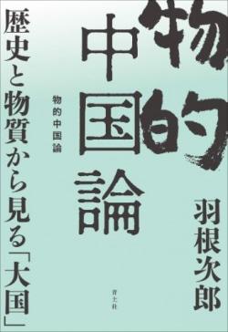 物的中国論: 歴史と物質から見る「大国」