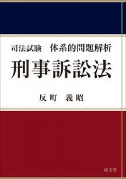 司法試験体系的問題解析 刑事訴訟法