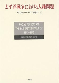 太平洋戦争における人種問題