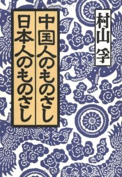 中国人のものさし日本人のものさし