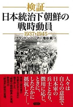 検証 日本統治下朝鮮の戦時動員1937-1945