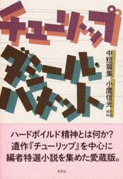 チューリップ ダシール・ハメット中短篇集