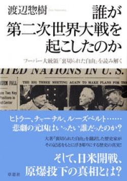 誰が第二次世界大戦を起こしたのか
