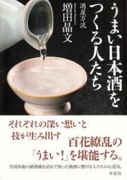 うまい日本酒をつくる人たち