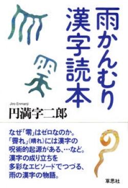雨かんむり漢字読本