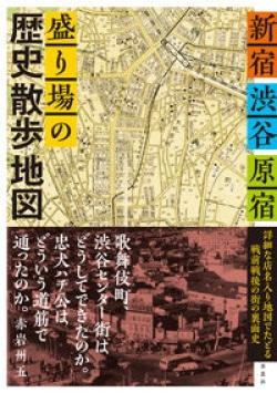 新宿・渋谷・原宿 盛り場の歴史散歩地図