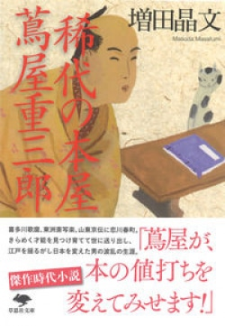 文庫 稀代の本屋 蔦屋重三郎
