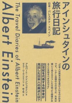 アインシュタインの旅行日記