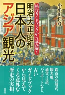 旅行ガイドブックから読み解く 明治・大正・昭和 日本人のアジア観光