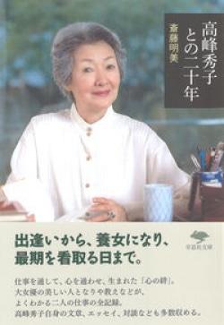 文庫 高峰秀子との二十年