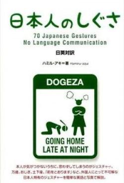 日本人のしぐさ