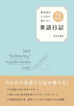 1日5分英語日記