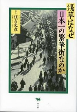 浅草はなぜ日本一の繁華街なのか
