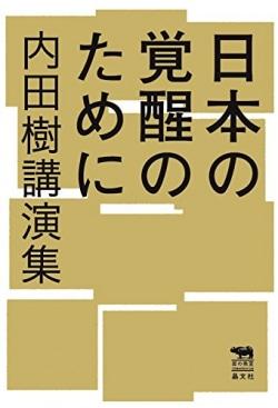日本の覚醒のために──内田樹講演集