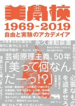 美学校1969-2019