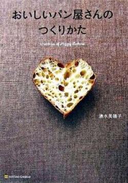 おいしいパン屋さんのつくりかた : 10 stories of happy bakers