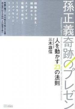 孫正義奇跡のプレゼン = Masayoshi Son's Miraculous Presentations : 人を動かす23の法則