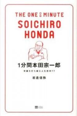 1分間本田宗一郎 = THE ONE MINUTE SOICHIRO HONDA : 常識を打ち破る人生哲学77